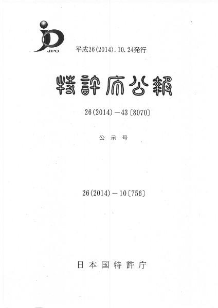 141114特許庁公報3